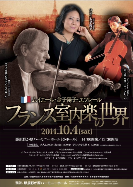 04102014 Concert Nasunogarhara